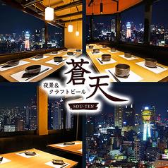 夜景&個室 クラフトビール 蒼天 天王寺 あべのルシアス店の写真