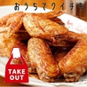 Queen of chickens クイーン・オブ・チキンズ 長岡店のおすすめポイント1