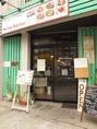 平和島駅から徒歩1分!!終電ぎりぎりまで飲んでいたい方にオススメ☆