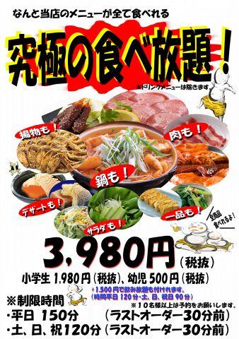 究極の食べ放題★ 4378円(税込)