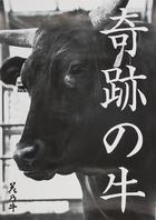 【奇跡の牛】但馬血統花乃牛を使用