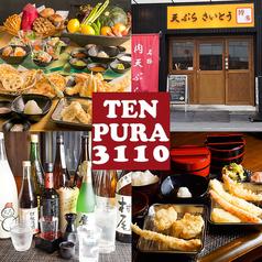 天ぷらさいとう 末広町店の写真