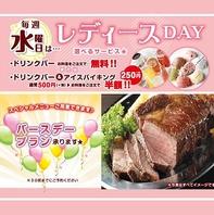 レディ-スDAY★がお得♪