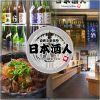 立ち飲み集会所 日本酒人