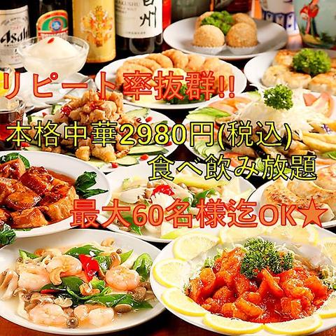 本格中華料理 林翔 瓦町店