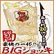 高さ!約20cm(約700ml)豪快の一杯!!★BIGジョッキ