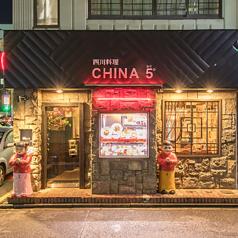 CHINA5°の写真