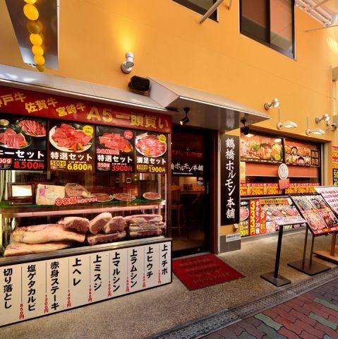 鶴橋 ホルモン本舗|店舗イメージ3