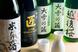 北海道産を中心とする数々の日本酒
