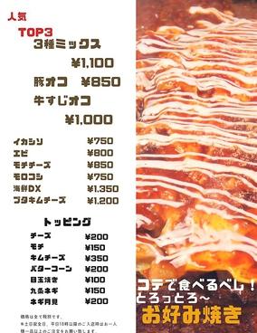 鉄板居酒屋 オコデモンのおすすめ料理1