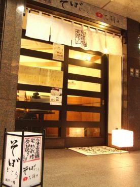 浅野屋 池袋駅前本店の雰囲気1