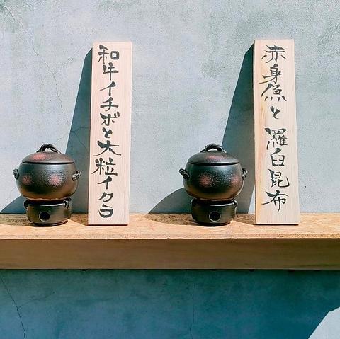 【贅沢】本日のおすすめメニューから選ぶ よくばり土鍋御前 1300円〜