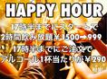 単品飲み放題は2時間1500円♪今なら17時半までスタート限定で999円!!SEIAのオリジナルカクテルや梅酒など30種類以上を全てお楽しみいただけます!