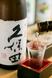 日本酒を季節に合わせて