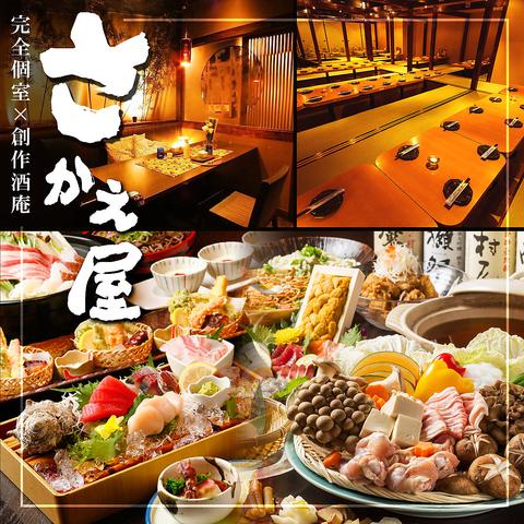 上野駅徒歩2分!完全個室へご案内!最大50名様まで歓迎会、送別会、貸切宴会も◎