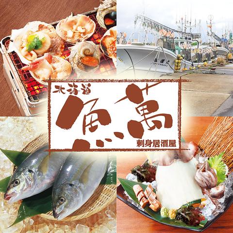 北海道魚萬 三鷹北口駅前店