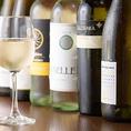 [世界のワインも各種有]ビールの他に、世界各国のワインもございます。スパークリングワインも含め、赤・白バランスよく取り揃えております。リーズナブルなプリミ・ロッソがおすすめです♪