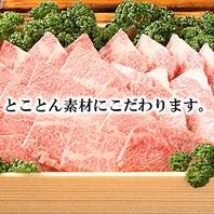 ブランド牛を特別価格でボリュームいっぱいご提供。
