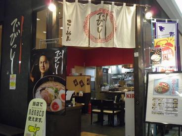 でびっと イトーヨーカ堂大和鶴間店の雰囲気1