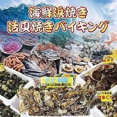 旬魚鮮肉 産地直営 北海道漁港牧場 上野本店特集写真1