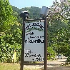 犬鳴山バーベキュー niku-nikuの写真