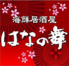 はなの舞 富士吉田店のロゴ