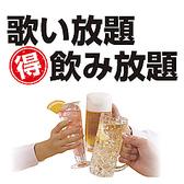 コート・ダジュール 川崎仲見世通り店のおすすめ料理2