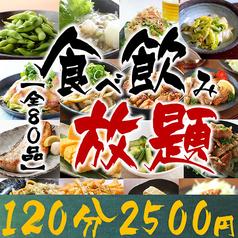 食べ放題酒場 かとちゃん 渋谷店のおすすめ料理1