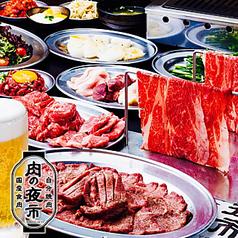 春日井焼肉 肉のよいちの特集写真
