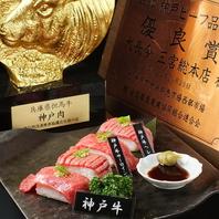 本物の神戸ビーフだからこそ格別な味わい