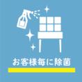 【店内消毒】開店前準備、お客様退店後のテーブルや椅子は消毒を徹底しております。空調へのご要望等はお気軽にお申し付けください。
