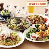コート・ダジュール 錦糸町店のおすすめ料理3