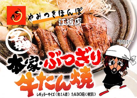 【江坂駅近!!】自慢の'ぶつぎり牛たん焼き'を是非♪コース2980円(税抜)~ご用意!