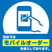 接触機会削減のため、お客様の携帯電話から注文できるモバイルオーダー制を導入しております。