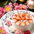 【誕生日・記念日】当店オリジナルホールケーキをプレゼント。
