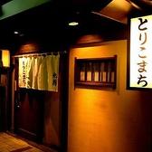 地鶏 とりこまち 長野駅のグルメ