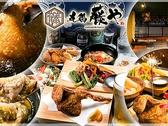 丸鶏とビール 藤や 三軒茶屋 池尻大橋・三軒茶屋・駒沢大学のグルメ