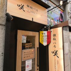 鉄板バル 咲 sakuの雰囲気1