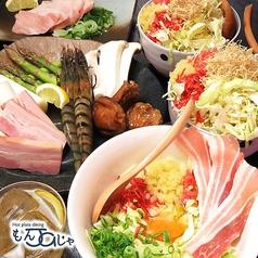 もんJaじゃのおすすめ料理1