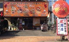 ダナパニ 2号店 苗間店