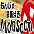 MonSoon 鈴鹿店のロゴ