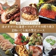 オマール海老・フォアグラ・いくら飯の贅沢コース