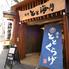 海鮮居酒屋とと海月 波除店のロゴ