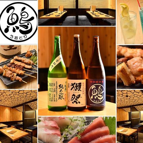【隠れ家個室が登場♪】個室でブランド鶏と地酒を愉しめる、大人のお店☆