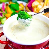 無農薬野菜のチーズフォンデュ食べ飲み放題コース3980円
