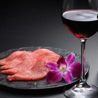 美味しい焼肉にはワインが合う♪常備40種類取り揃え。