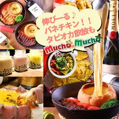 肉&チーズバル Mucho de Mucho(ムーチョデムーチョ) 柏店の写真