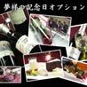 和食・ダイニング 北の夢祥 わびさびのおすすめポイント1