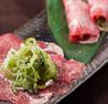 牛タン 一番亭のおすすめポイント1