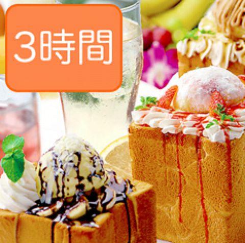 【貸切昼ハニトーパック】3時間+ハニートースト+飲み放題付きプラン